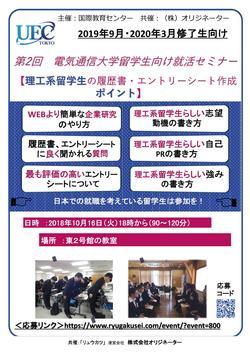 posterRyukatsu2020_0919.jpg