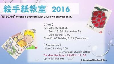 etegami2016-info.jpg
