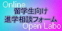 2020 Online Open Labo