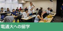 Short-term Exchange Program JUSST