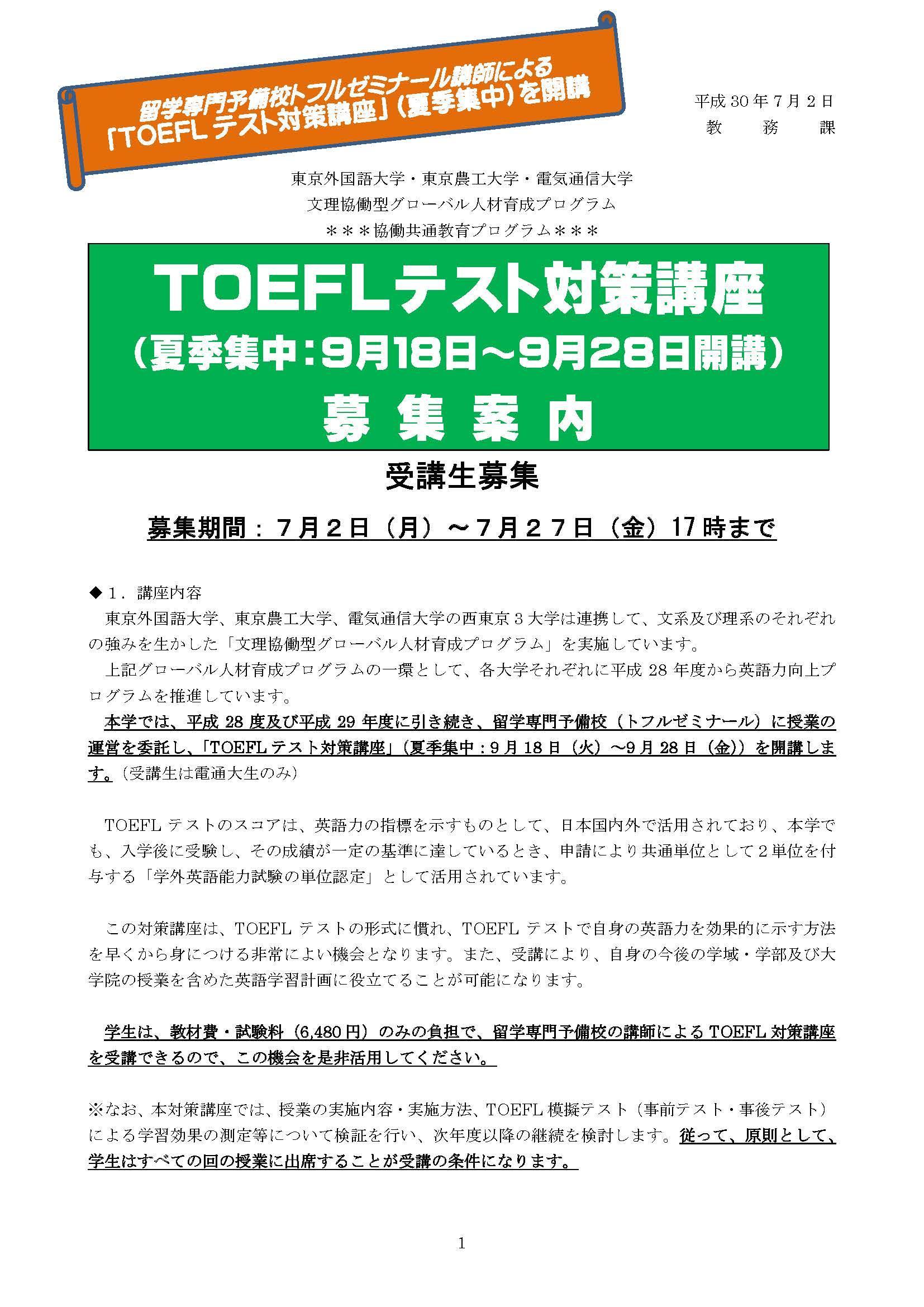 30TOEFL-seminar_01.jpg